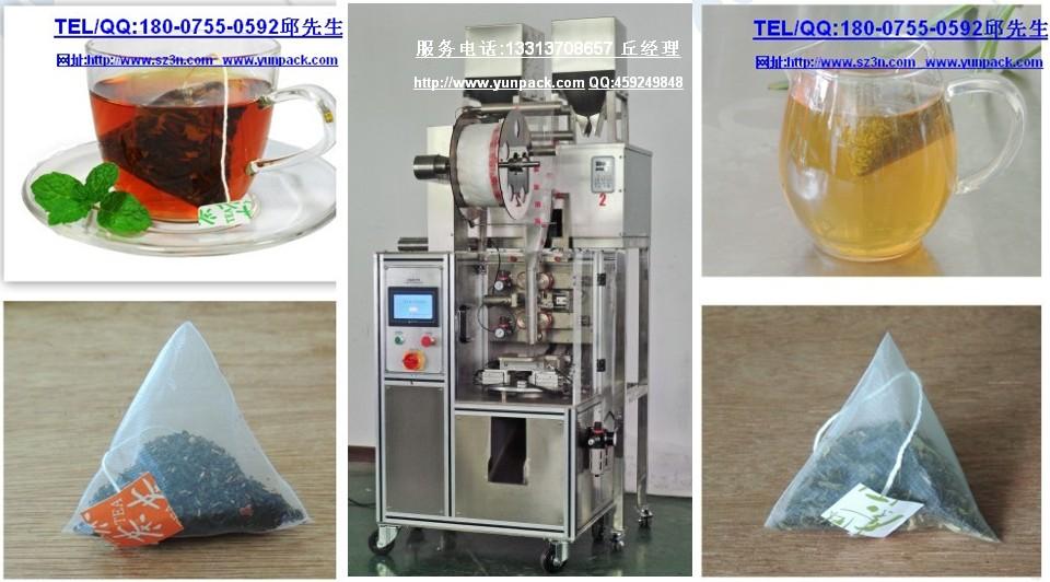SJB02尼龙三角茶包包装机.jpg